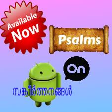 Malayalam Audio Bible